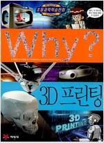 Why? 3D 프린팅