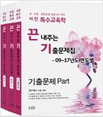 2017 끈내주는 연도별 기출문제집 - 전3권
