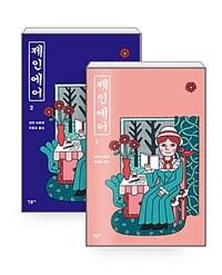 [세트] 제인 에어 (민음사 X 더부스 특별판) 세트 - 전2권