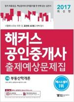 2017 해커스 공인중개사 출제예상문제집 1차 부동산학개론