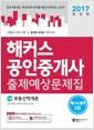 [중고] 2017 해커스 공인중개사 출제예상문제집 1차 부동산학개론