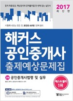 2017 해커스 공인중개사 출제예상문제집 2차 공인중개사법령 및 실무