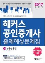 2017 해커스 공인중개사 출제예상문제집 2차 부동산공법