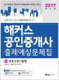 [중고] 2017 해커스 공인중개사 출제예상문제집 2차 부동산공시법령