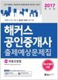 [중고] 2017 해커스 공인중개사 출제예상문제집 2차 부동산공법