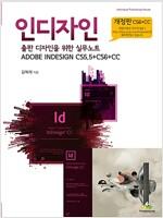 인디자인 Adobe Indesign CS5.5 + CS6 + CC