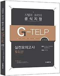 지텔프 코리아 공식 지정 G-TELP Level 2 실전모의고사
