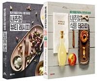 [세트] 내추럴 식물 테라피 + 내추럴 뷰티 레시피 - 전2권
