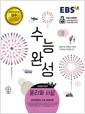 EBS 수능완성 사회탐구영역 윤리와 사상 (2017년)
