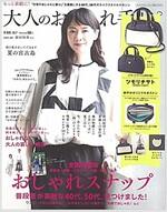 大人のおしゃれ手帖 2017年 08月號 [雜誌] (月刊, 雜誌)
