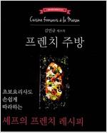 김민규 셰프의 프렌치 주방