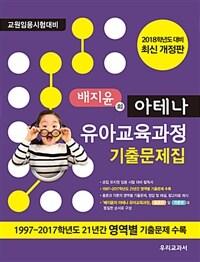 2018 배지윤의 아테나 유아교육과정 기출문제집