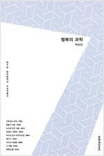 2017 제7회 문지문학상 수상작품집