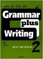 [중고] Grammar plus Writing 2