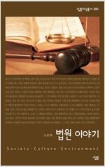[중고] 법원 이야기