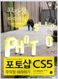 [중고] 포토샵 CS5 무작정 따라하기