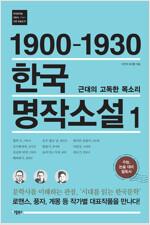 1900-1930 한국 명작소설 1 : 문학사를 이해하는 관점, '시대를 읽는 한국문학' | 로맨스, 풍자, 계몽 등 작가별 대표작품을 만나다!
