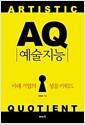 [중고] AQ 예술지능 - 미래 기업의 성공 키워드 (경제)