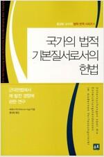 [중고] 국가의 법적 기본질서로서의 헌법