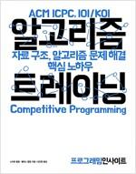 알고리즘 트레이닝: 자료 구조, 알고리즘 문제 해결 핵심 노하우