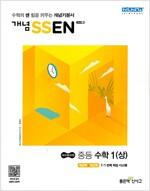 개념 SSEN 쎈 중등 수학 1 (상) (2018년)