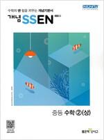 개념 SSEN 쎈 중등 수학 2 (상) (2018년)