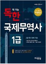 2018 에듀윌 독학 가능한 국제무역사 1급
