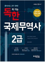2018 에듀윌 독학 가능한 국제무역사 2급