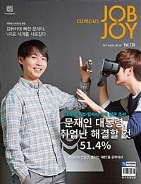 캠퍼스 잡앤조이 Campus Job & Joy 2017.06.05~06.18