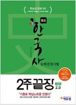 에듀윌 한국사 능력 검정시험 2주끝장 중급 (3.4급)