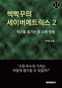 [POD] 썩빡꾸의 세이버메트릭스 2