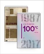 [세트] 100℃ (한정판) + 6월 민주화대투쟁(무료 eBook)