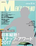 Men's NONNO(メンズノンノ) 2017年 08 月號 [雜誌]
