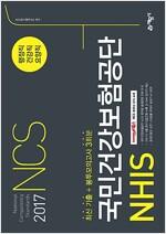 2017 NCS 국민건강보험공단 최신 기출 + 봉투모의고사 3회분 (행정직 / 건강직 / 요양직)