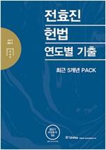 2017 전효진 헌법 연도별 기출