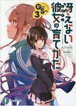 ?えない彼女の育てかた Girls Side3 (ファンタジア文庫) (文庫)