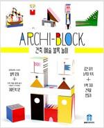 건축 예술 블록 놀이 Archi-Block