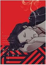ジェラシ-(1) (ディアプラス·コミックス) (コミック)