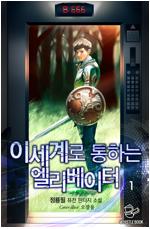 [세트] 이세계로 통하는 엘리베이터 (총9권/완결)