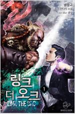 [세트] 링크 더 오크 (총9권/완결)