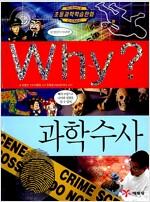 [중고] Why? 과학수사