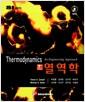 열역학 - 7th Edition