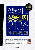 [중고] 일본어 상용한자 2136 이거 하나면 끝!