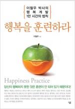 [중고] 행복을 훈련하라
