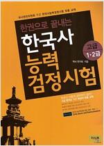한권으로 끝내는 한국사 능력 검정시험 고급 1.2급