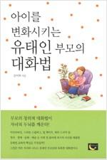 [중고] 아이를 변화시키는 유태인 부모의 대화법