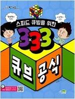 스피드 큐빙을 위한 333 큐브 공식