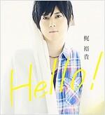 Hello! 【DVD付】 (CD)