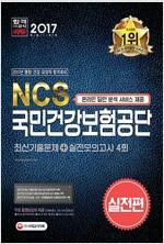 NCS 국민건강보험공단 최신기출문제 + 실전모의고사 4회 실전편