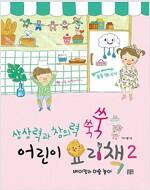 상상력과 창의력 쑥쑥 어린이 요리책 2